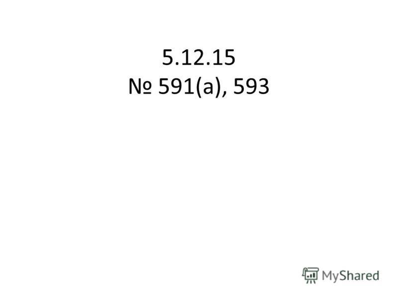 5.12.15 591(а), 593