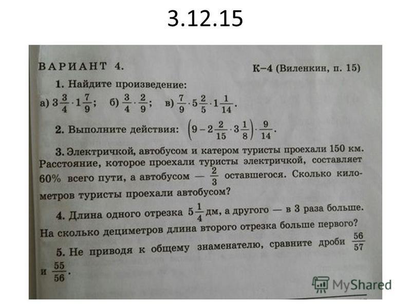 3.12.15