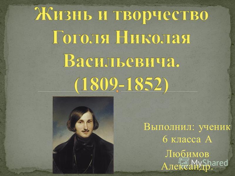 Выполнил: ученик 6 класса А Любимов Александр.