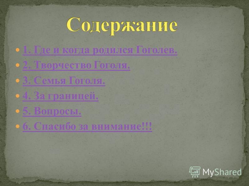 1. Где и когда родился Гоголев. 2. Творчество Гоголя. 2. Творчество Гоголя. 3. Семья Гоголя. 3. Семья Гоголя. 4. За границей. 4. За границей. 5. Вопросы. 5. Вопросы. 6. Спасибо за внимание!!! 6. Спасибо за внимание!!!