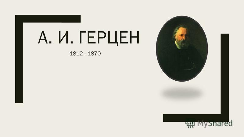 А. И. ГЕРЦЕН 1812 - 1870