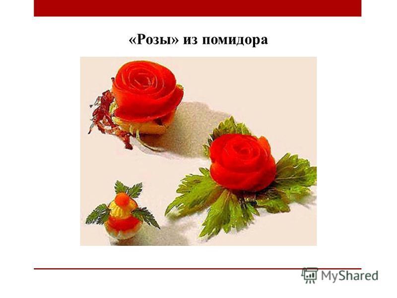 «Розы» из помидора
