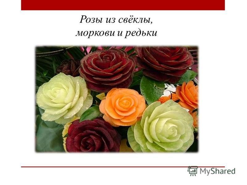 Розы из свёклы, моркови и редьки