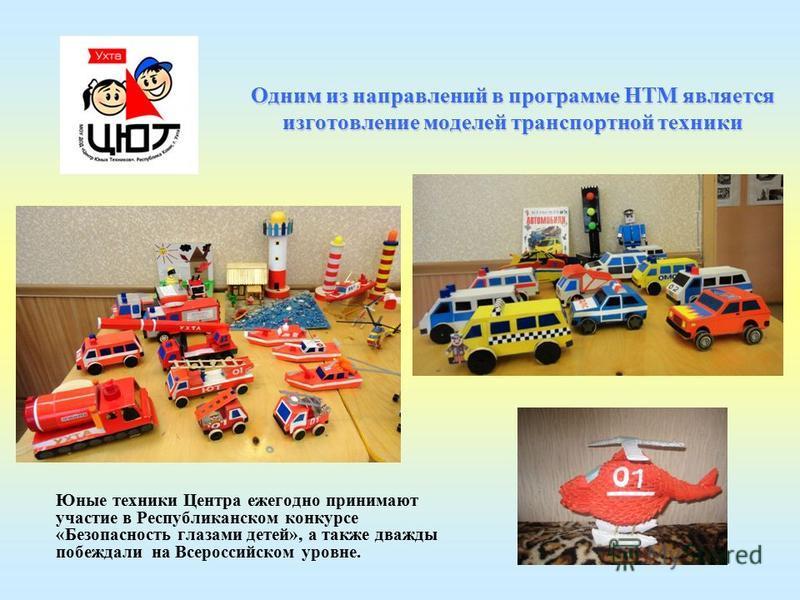 Одним из направлений в программе НТМ является изготовление моделей транспортной техники Юные техники Центра ежегодно принимают участие в Республиканском конкурсе «Безопасность глазами детей», а также дважды побеждали на Всероссийском уровне.