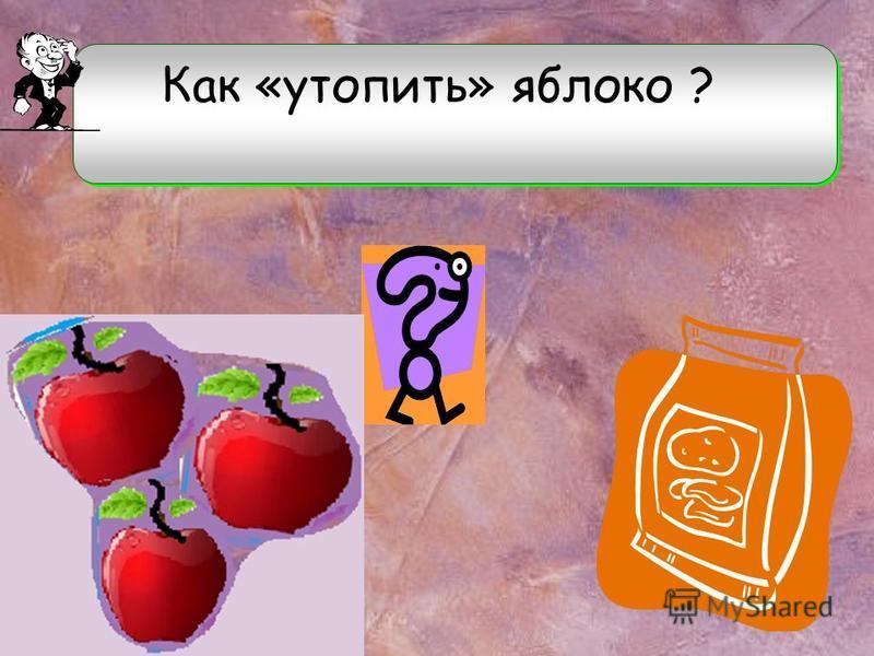 Без сомнения, все наши знания начинаются с опыта. F выт.= ρ жидк.g V тела