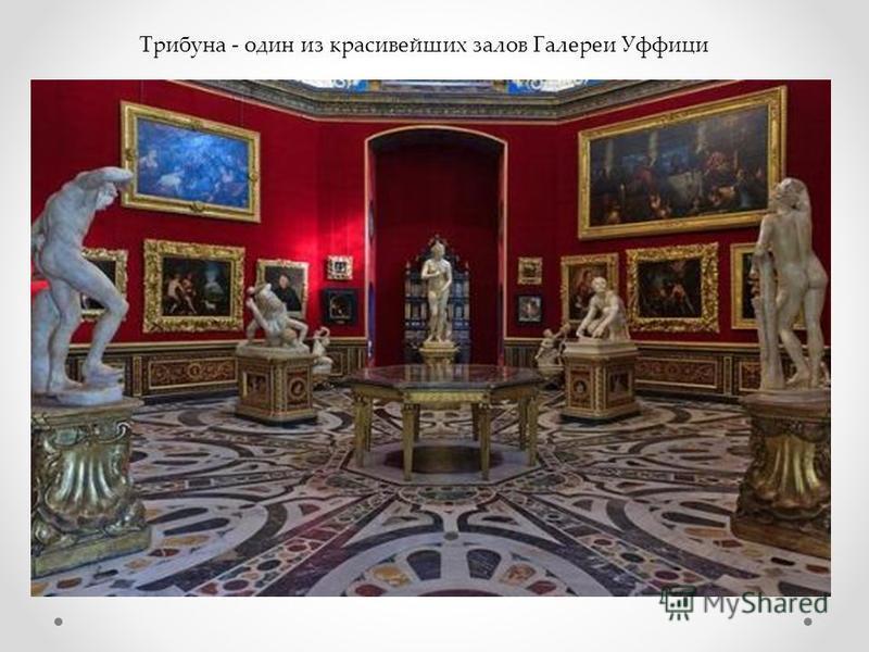 Трибуна - один из красивейших залов Галереи Уффици