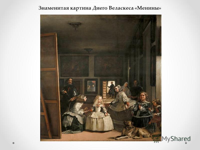 Знаменитая картина Диего Веласкеса «Менины»