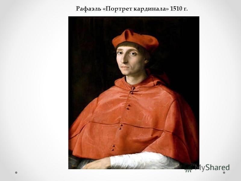 Рафаэль «Портрет кардинала» 1510 г.