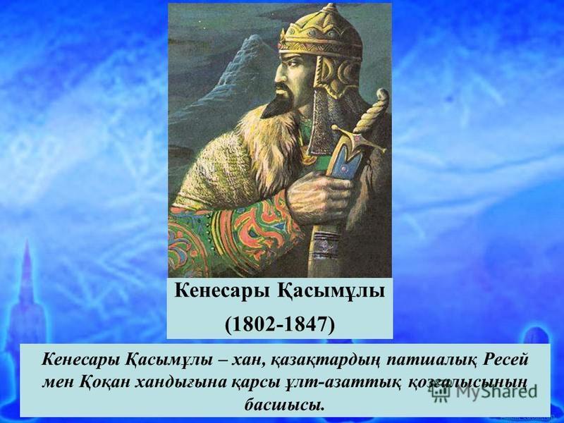Ашық сабақтар Кенесары Қасымұлы (1802-1847) Кенесары Қасымұлы – хан, қазақтардың патшалық Ресей мен Қоқан хандығына қарсы ұлт-азаттық қозғалысының басшысы.