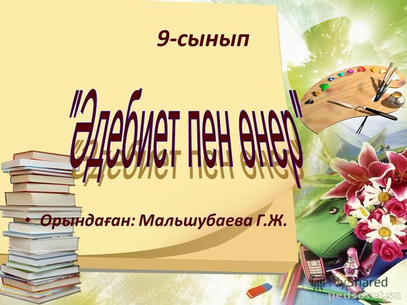 9-сынып Орындаған: Мальшубаева Г.Ж.
