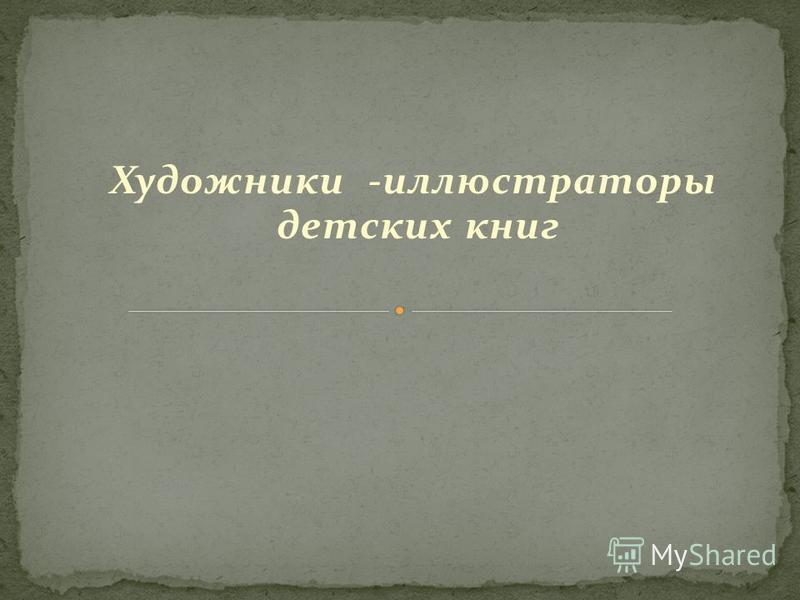 Художники -иллюстраторы детских книг