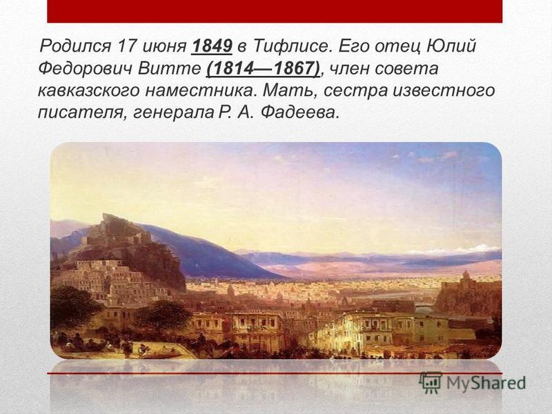Родился 17 июня 1849 в Тифлисе. Его отец Юлий Федорович Витте (18141867), член совета кавказского наместника. Мать, сестра известного писателя, генерала Р. А. Фадеева.