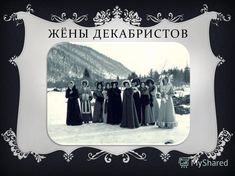 ЖЁНЫ ДЕКАБРИСТОВ