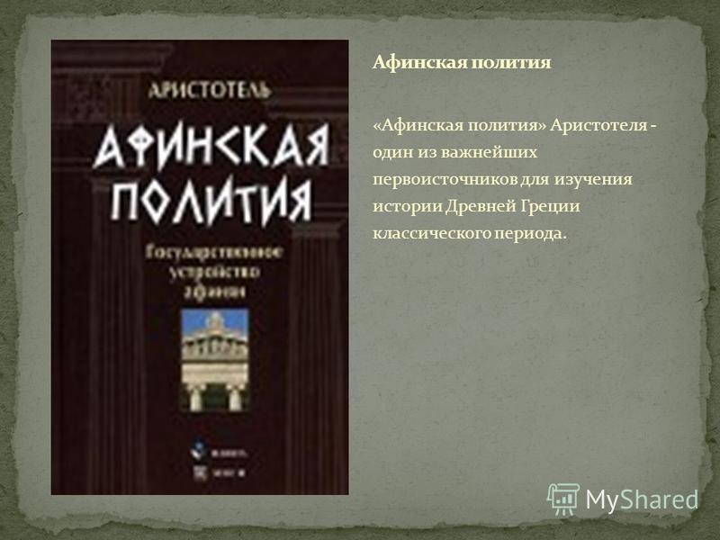 «Афинская полития» Аристотеля - один из важнейших первоисточников для изучения истории Древней Греции классического периода.