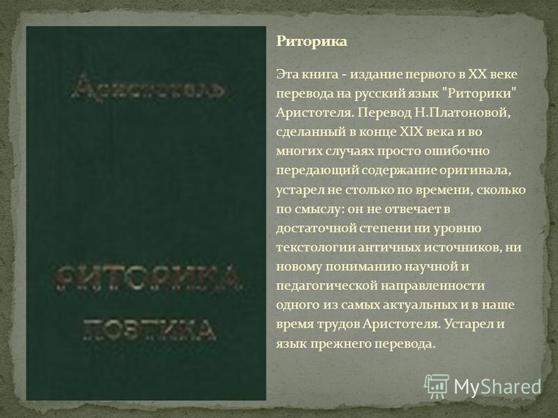 Эта книга - издание первого в XX веке перевода на русский язык