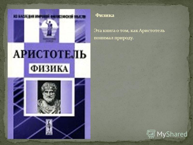 Эта книга о том, как Аристотель понимал природу.