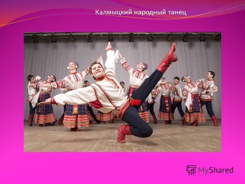 Калмыцкий народный танец