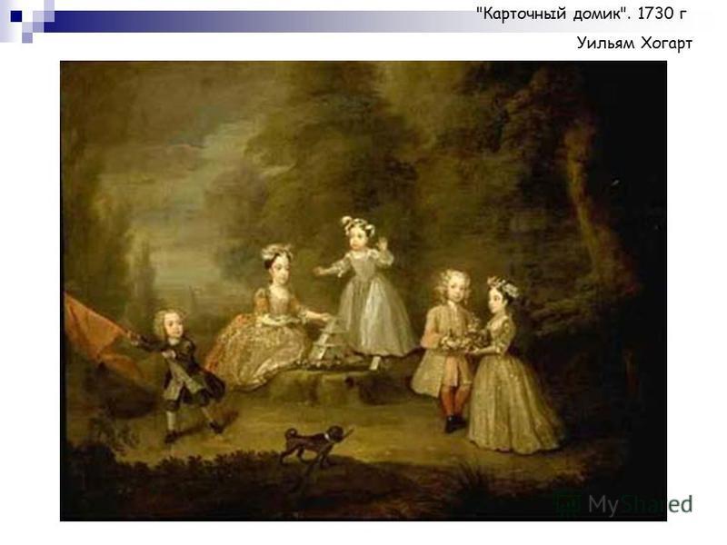 Карточный домик. 1730 г Уильям Хогарт