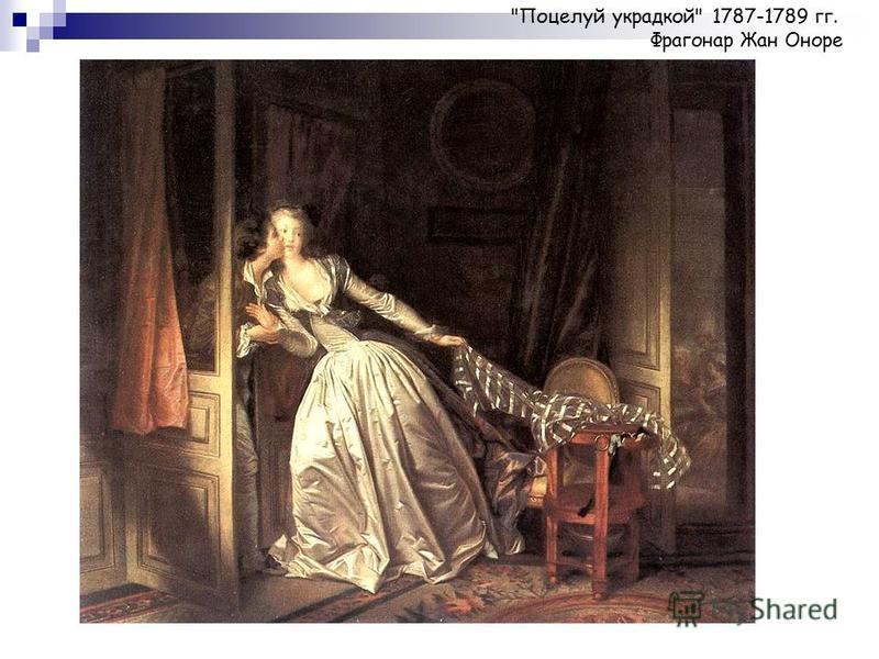 Поцелуй украдкой 1787-1789 гг. Фрагонар Жан Оноре