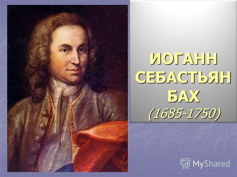 ИОГАНН СЕБАСТЬЯН БАХ (1685-1750) (1685-1750)