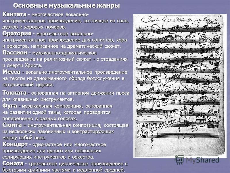 Основные музыкальные жанры Кантата - многочастное вокально- инструментальное произведение, состоящее из соло, дуэтов и хоровых номеров. Оратория - многочастное вокально- инструментальное произведение для солистов, хора и оркестра, написанное на драма