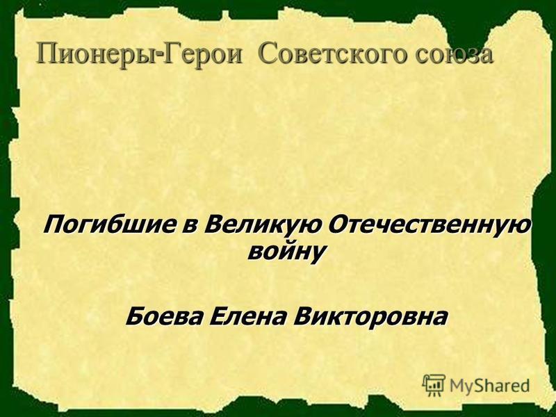 Пионеры - Герои Советского союза Погибшие в Великую Отечественную войну Боева Елена Викторовна