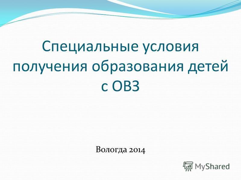 Специальные условия получения образования детей с ОВЗ Вологда 2014