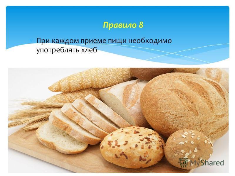 При каждом приеме пищи необходимо употреблять хлеб Правило 8