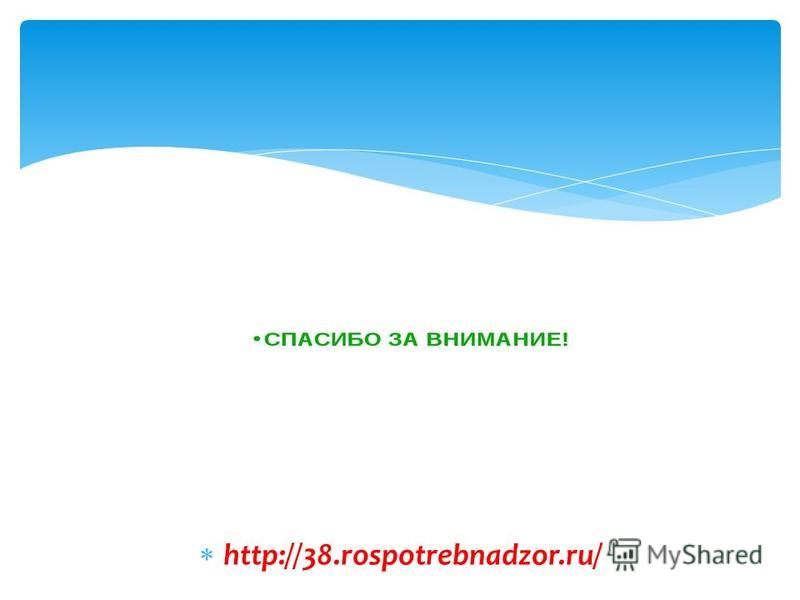 http://38.rospotrebnadzor.ru/