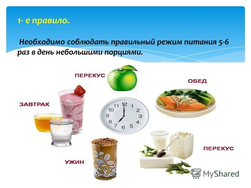 1- е правило. Необходимо соблюдать правильный режим питания 5-6 раз в день небольшими порциями.