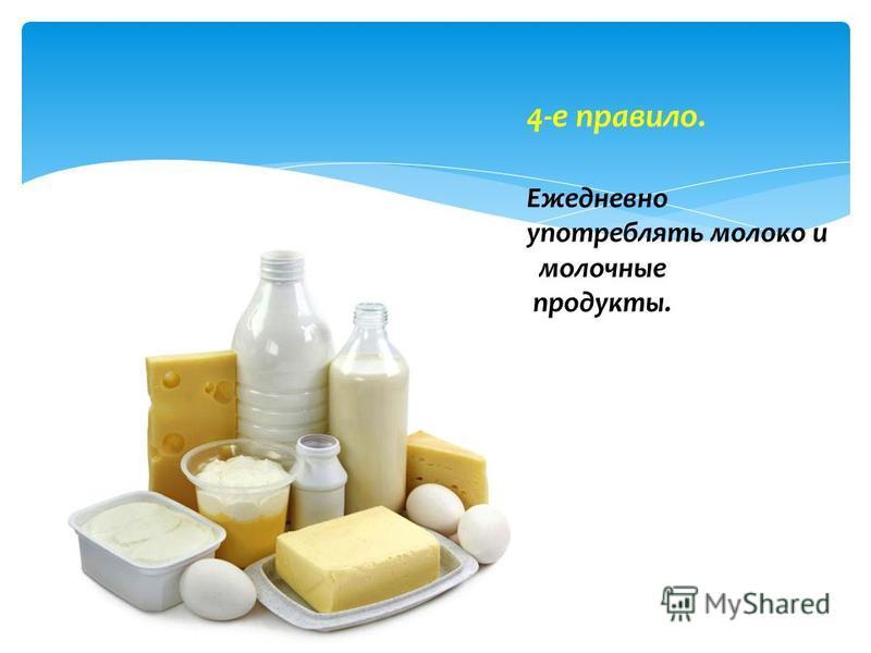 4-е правило. Ежедневно употреблять молоко и молочные продукты.