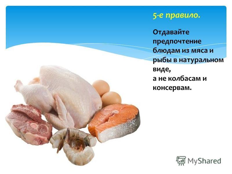 5-е правило. Отдавайте предпочтение блюдам из мяса и рыбы в натуральном виде, а не колбасам и консервам.