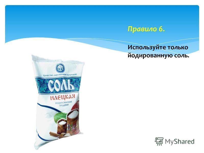 Правило 6. Используйте только йодированную соль.