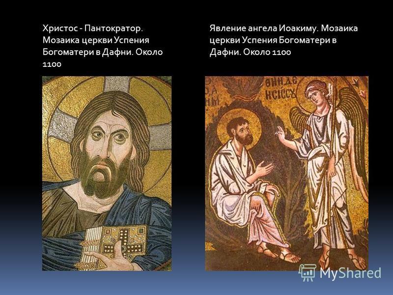 Христос - Пантократор. Мозаика церкви Успения Богоматери в Дафни. Около 1100 Явление ангела Иоакиму. Мозаика церкви Успения Богоматери в Дафни. Около 1100