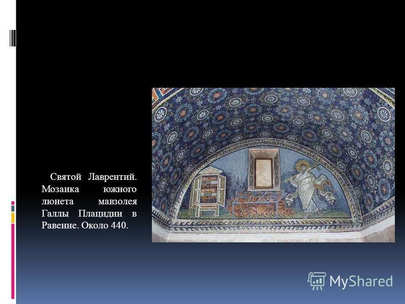 Святой Лаврентий. Мозаика южного люнета мавзолея Галлы Плацидии в Равенне. Около 440.