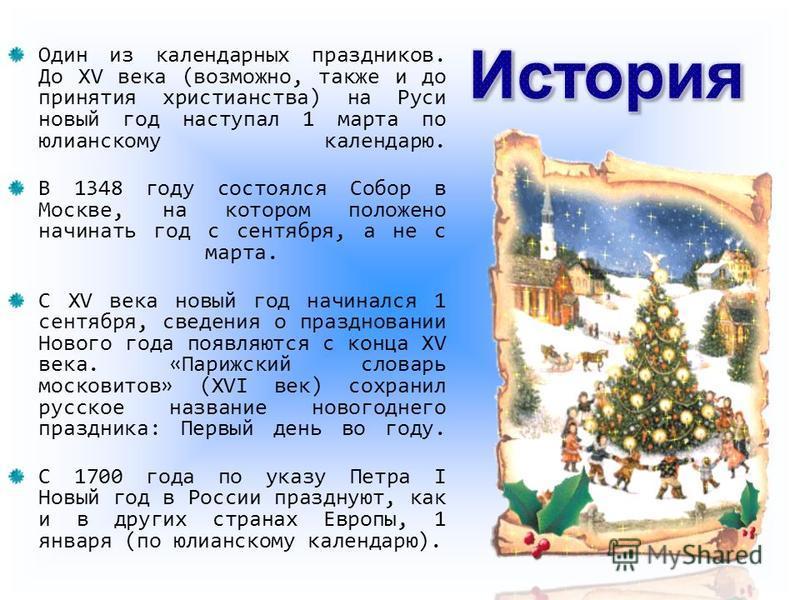 Новый год - праздник, наступающий в момент перехода с последнего дня года в первый день следующего года. Отмечается многими народами в соответствии с принятым календарем. Обычай праздновать Новый год существовал уже в Древней Месопотамии в третьем ты