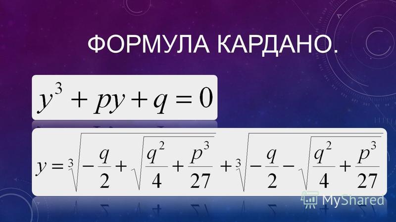 ФОРМУЛА КАРДАНО.