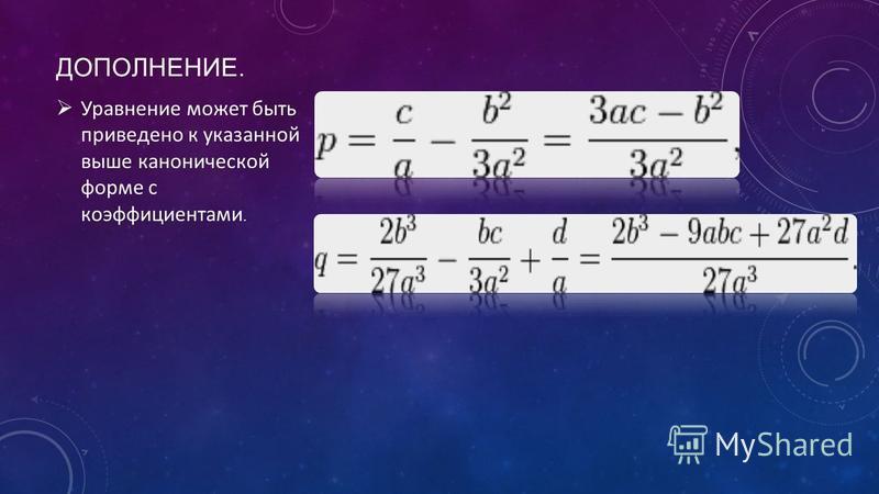 ДОПОЛНЕНИЕ. Уравнение может быть приведено к указанной выше канонической форме с коэффициентами.