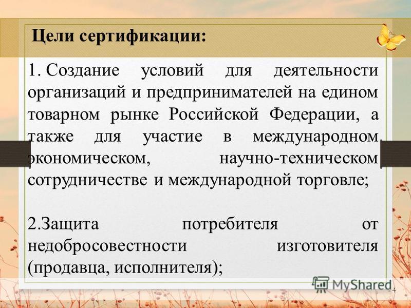 4 Цели сертификации: 1. Создание условий для деятельности организаций и предпринимателей на едином товарном рынке Российской Федерации, а также для участие в международном экономическом, научно-техническом сотрудничестве и международной торговле; 2.