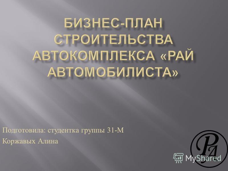 Подготовила : студентка группы 31- М Коржавых Алина