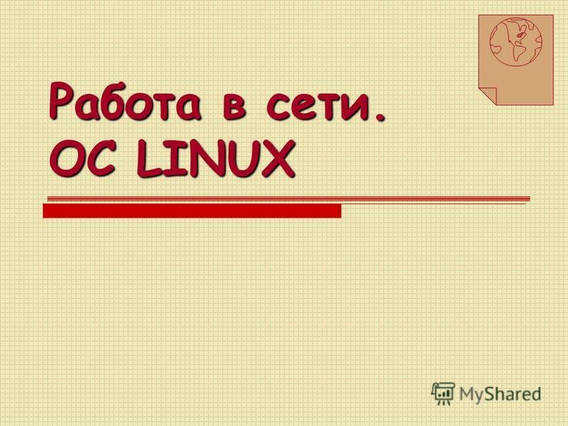 Работа в сети. OC LINUX
