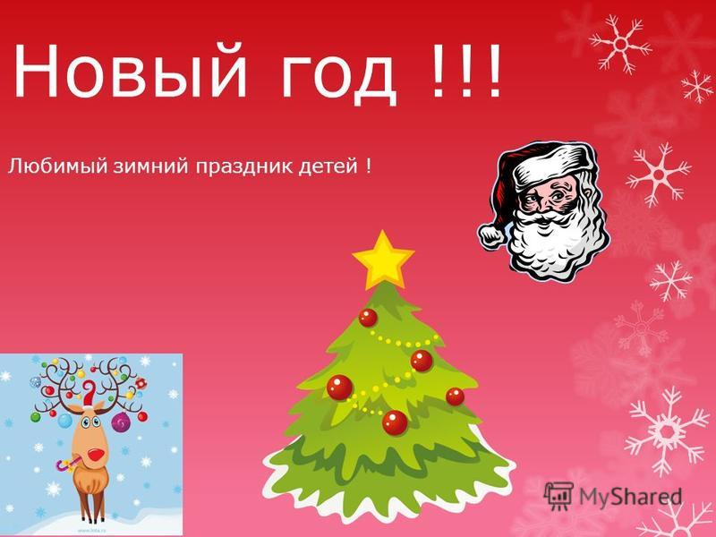 Новый год для любимого праздники
