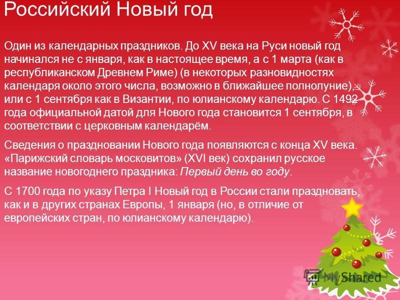 Новый год праздник, наступающий в момент перехода с последнего дня года в первый день следующего года. Отмечается многими народами в соответствии с принятым календарём. Обычай праздновать Новый год существовал уже в Древней Месопотамии в третьем тыся