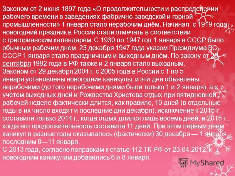 Российский Новый год Один из календарных праздников. До XV века на Руси новый год начинался не с января, как в настоящее время, а с 1 марта (как в республиканском Древнем Риме) (в некоторых разновидностях календаря около этого числа, возможно в ближа