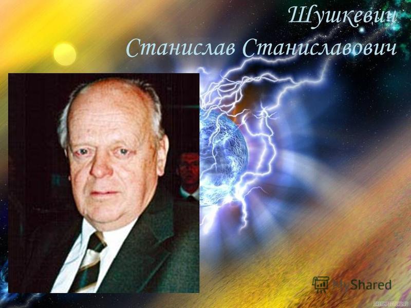 Шушкевич Станислав Станиславович