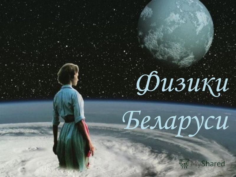 Физики Беларуси