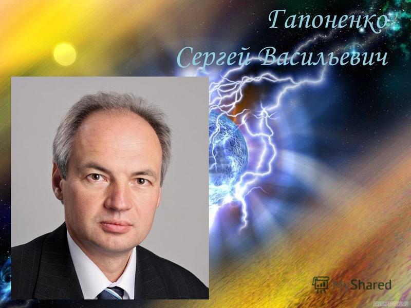 Гапоненко Сергей Васильевич