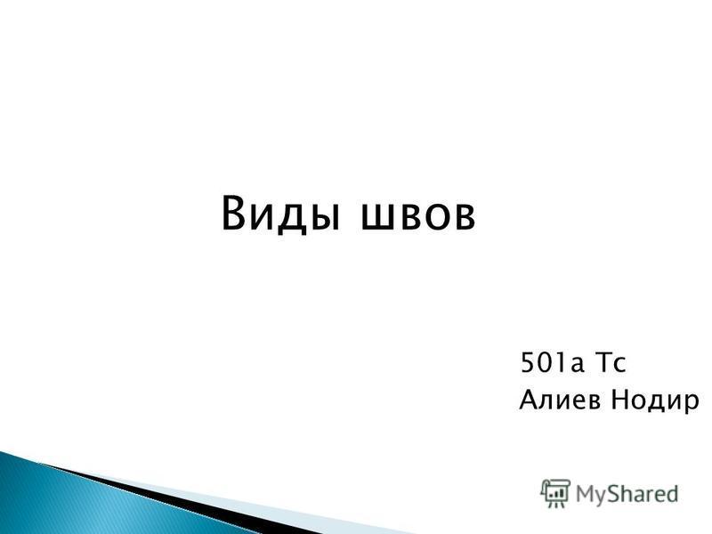 Виды швов 501 а Тс Алиев Нодир