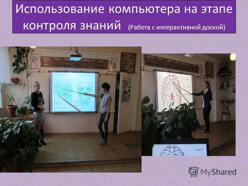 Использование компьютера на этапе контроля знаний (Работа с интерактивной доской) Электронные образовательные ресурсы Компьютерные тесты