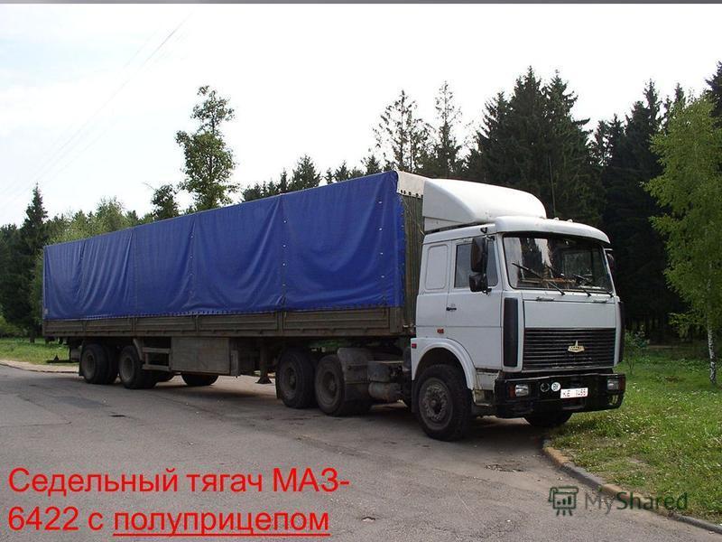 Седельный тягач МАЗ- 6422 с полуприцепом